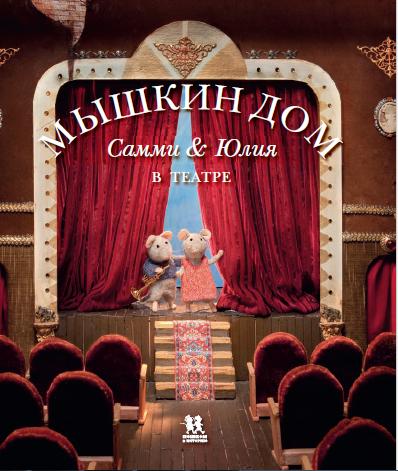 Мышкин дом. Самми и Юлия в театре