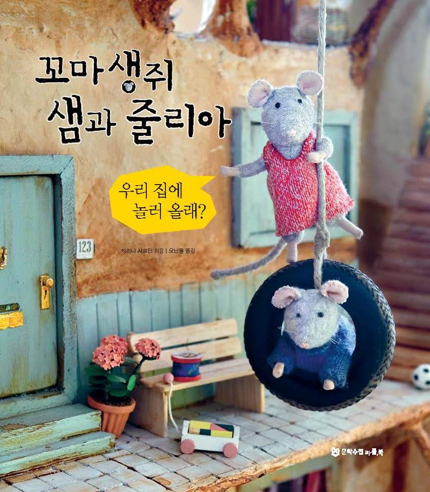 Korea MM1 cover.jpg