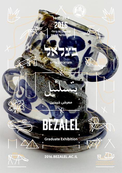 ARTS_Bezalel1.jpg