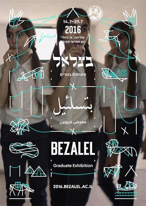 ARTS_Bezalel2.jpg