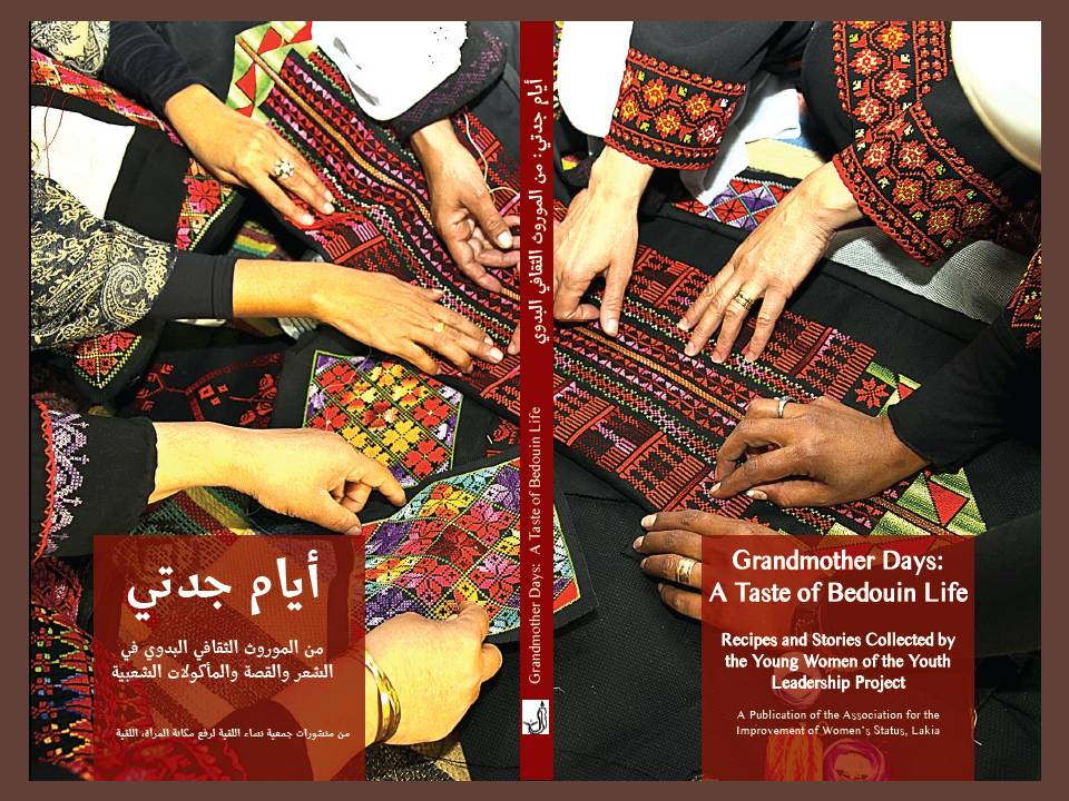Cover of Grandmother Days: A Taste of Bedouin Life, produced in Lakia.