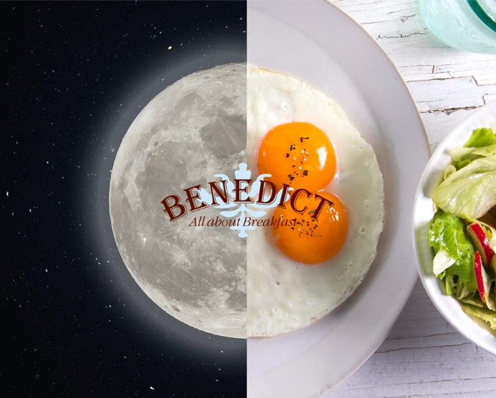 Benedict Ben Yehuda poster advertising their midnight breakfast.