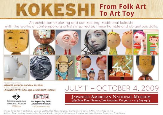 kokeshi1