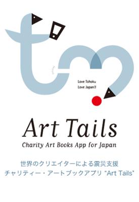 ArtTails