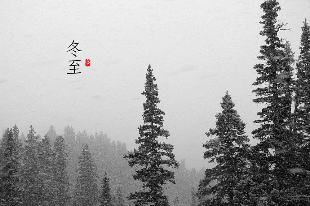 冬至.jpg