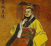 QIN 秦 221-206 BC