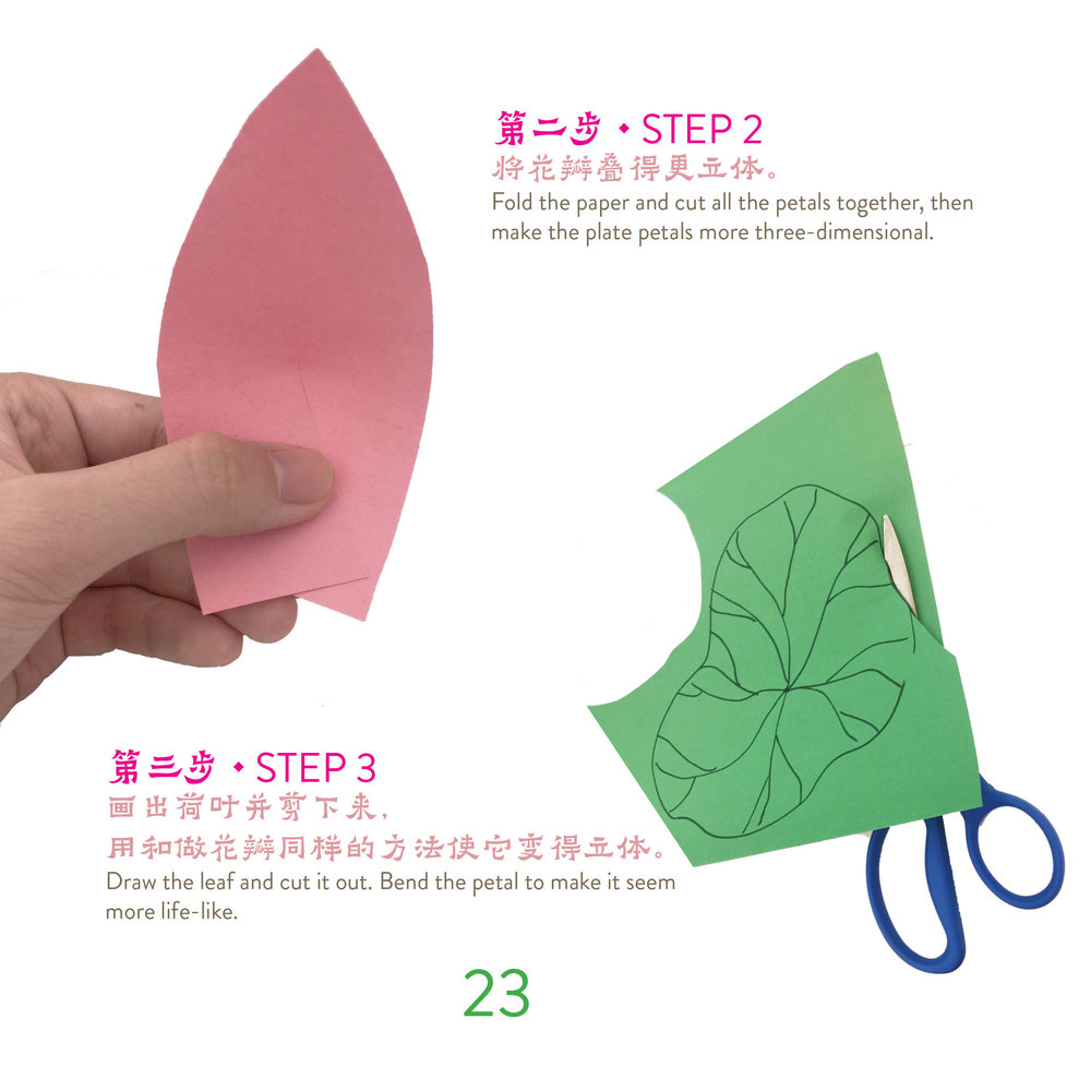 paperflower629.jpg
