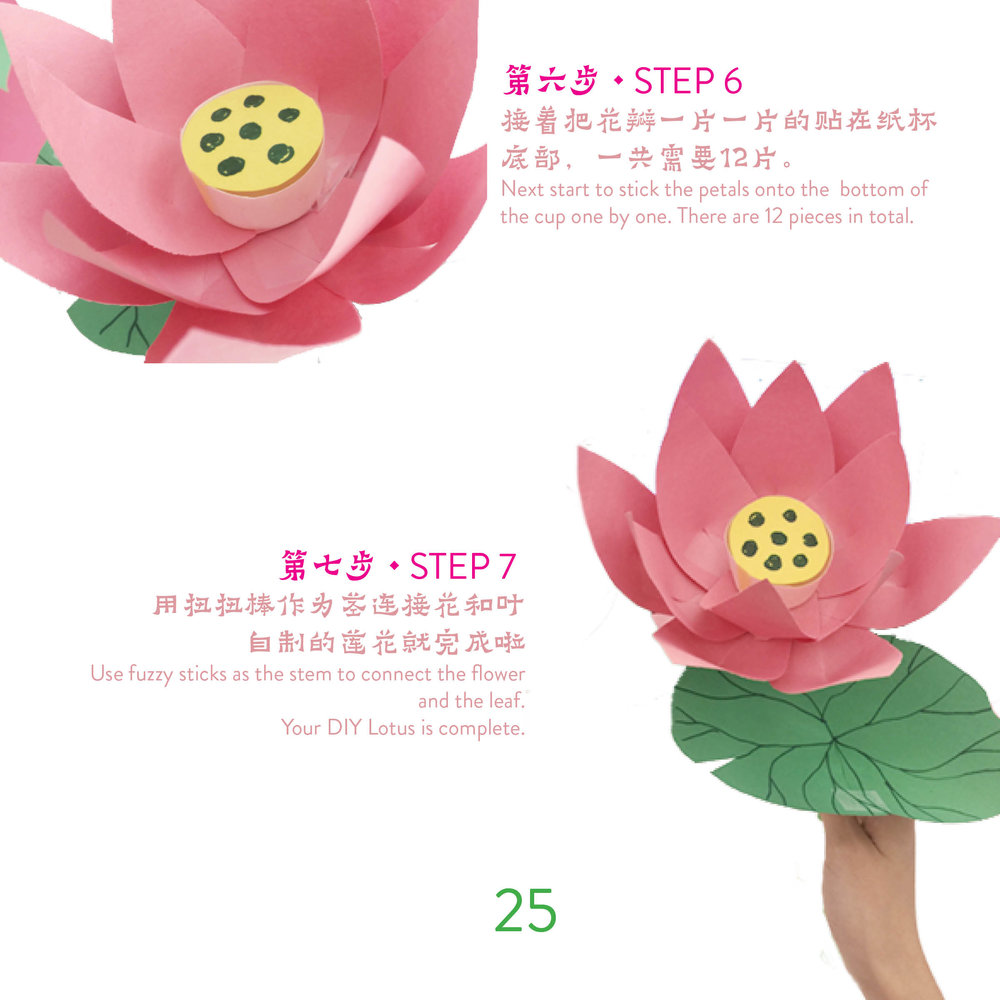 paperflower631.jpg