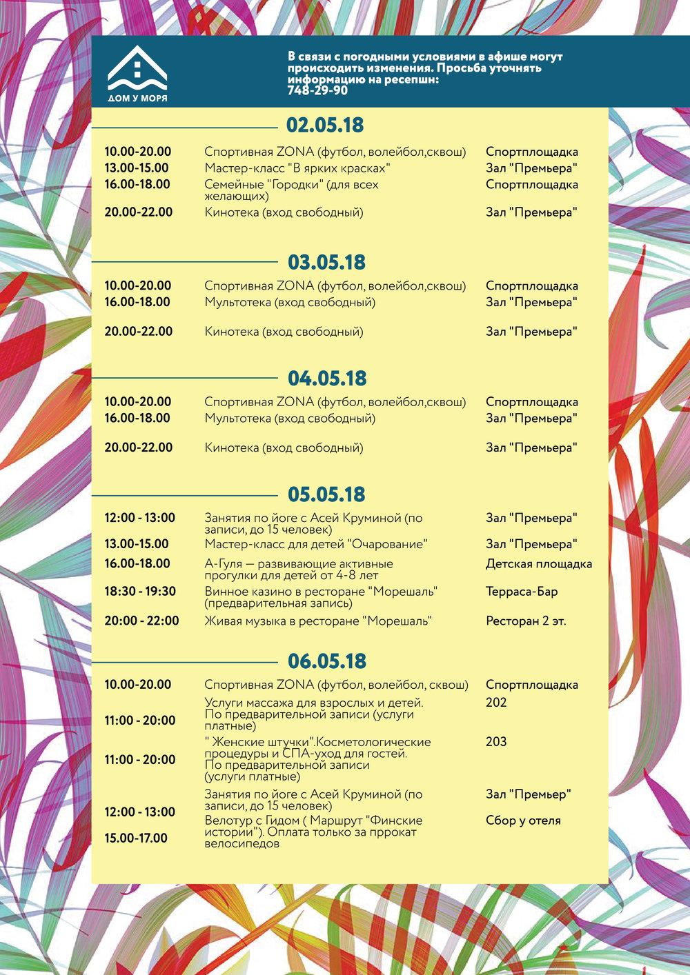афиша_майские праздники_Монтажная область 1 копия.jpg