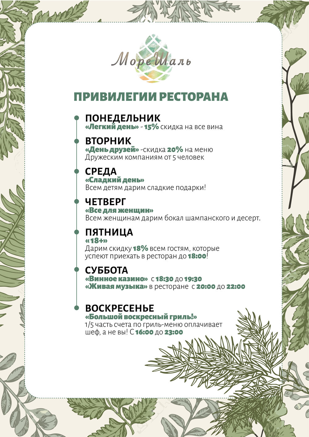 привилегии_ресторана_ДУМ-01.jpg