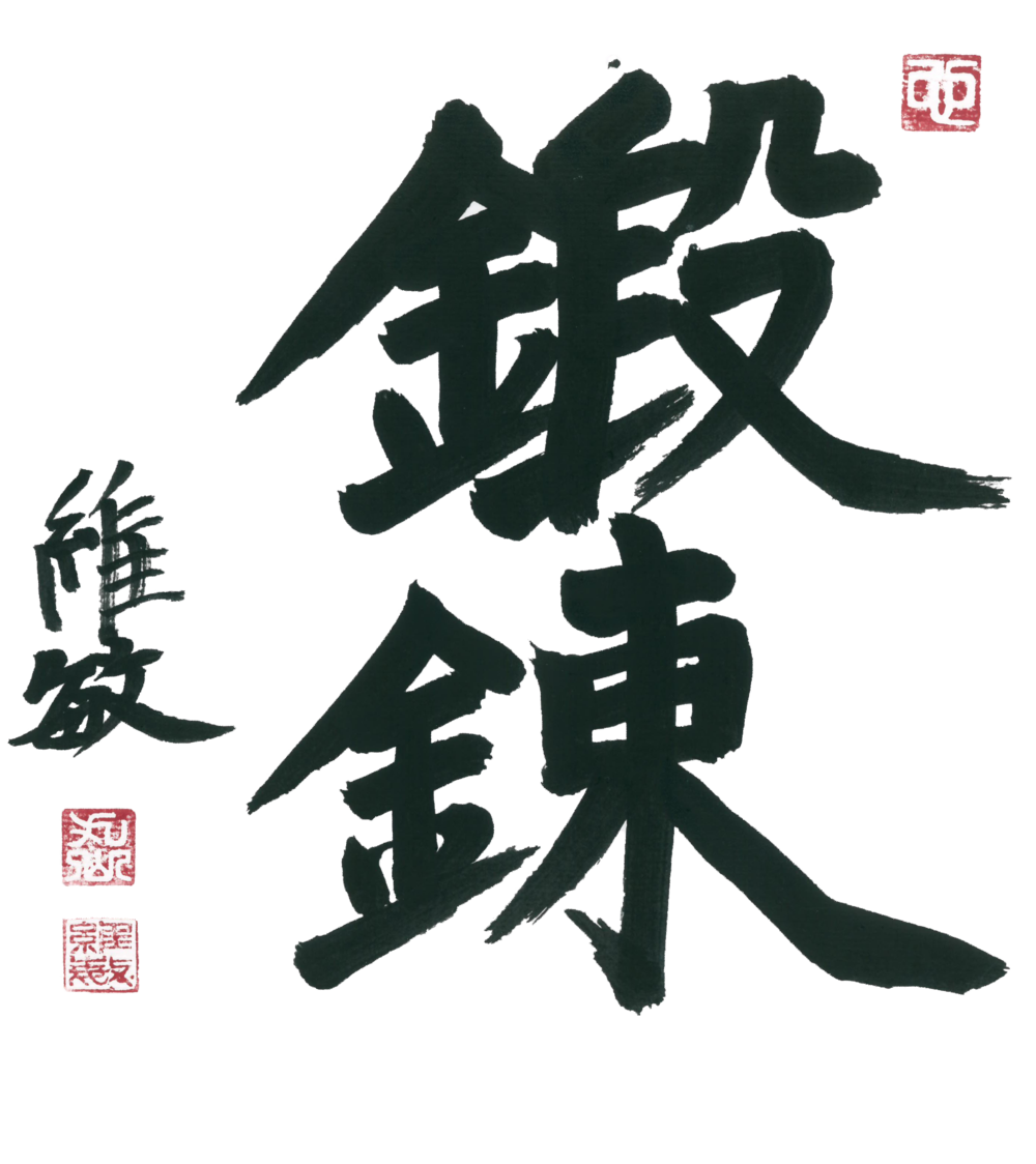 Calligraphy of Tanren drawn by Maruyama Sensei