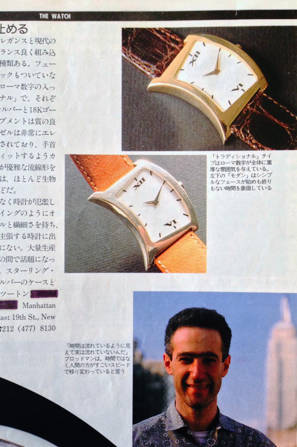 Wing Editorial Japan.JPG