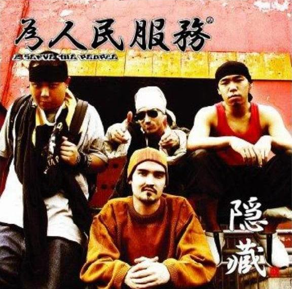 Multinational first-generation Chinese hip hop group Yin Ts'ang on the cover of their 2003 debut album,  Serve the People ( 为人民服务 ).