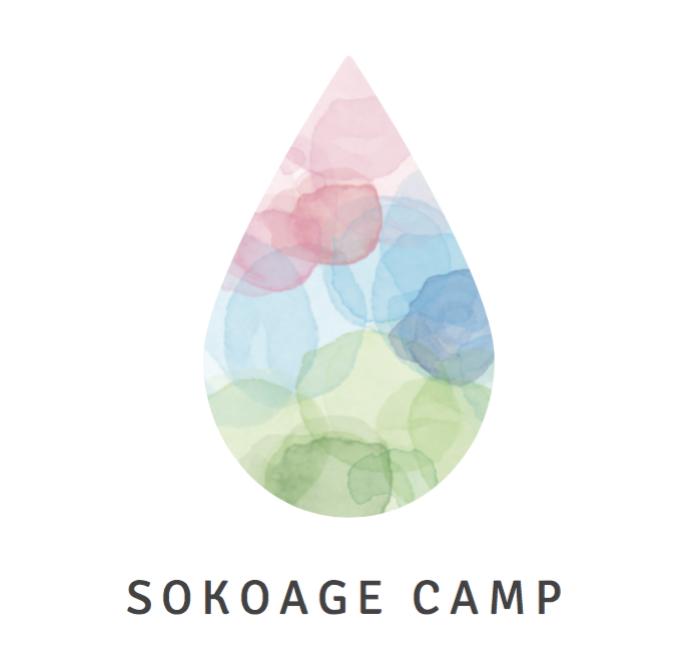 【SOKOAGE CAMP ロゴについて】    ロゴを考えるにあたってのキーワードとして、 「仲間」「夢」「挫折」「気仙沼」「プログラムについて」の5つをあげました。 この5つのキーワードからいくつかの案を考え、試行錯誤を加えた上で、SOKOAGE CAMPのロゴが完成しました    《ロゴに込められた思い〜涙型〜》 ・SOKOAGE CAMPが他でも開催されている合宿や会議と違うところは『涙』にある。 悲しみだけでなく嬉しかったり、共感した時に流した涙。一歩進むのも大事だけど、しっかりと自分を見つめるのも大事だと気づいたけCAMP。 そして支えてくれるキャンパーと包み込むような山と海がある気仙沼だから安心して泣くことができた。    涙型で、海と山の色、そして仲間や夢を表す暖色を入れることで、SOKOAGE Campを表現しました。    作者: 0期参加者 平田和佳