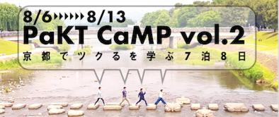 京都で開催!「京都でツクるを学ぶ7泊8日」