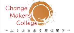 陸前高田で開催!「生き方を創る移住留学」