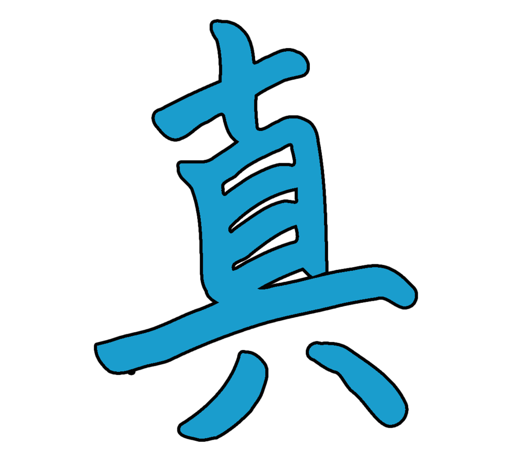 The Chinese Symbol for Truth