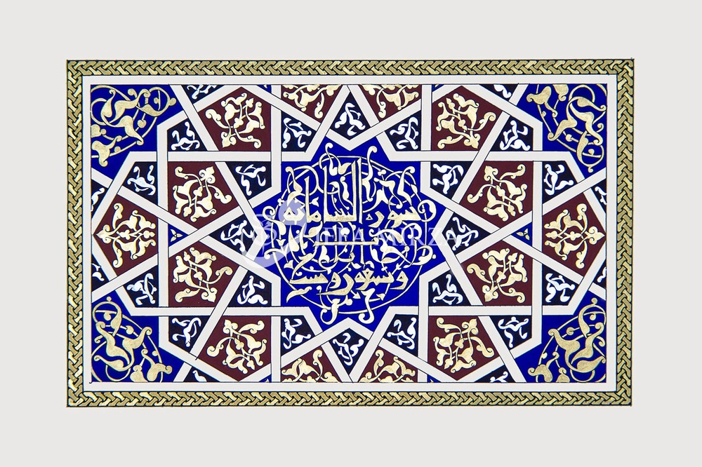 A Mamluk Inspired Illumination