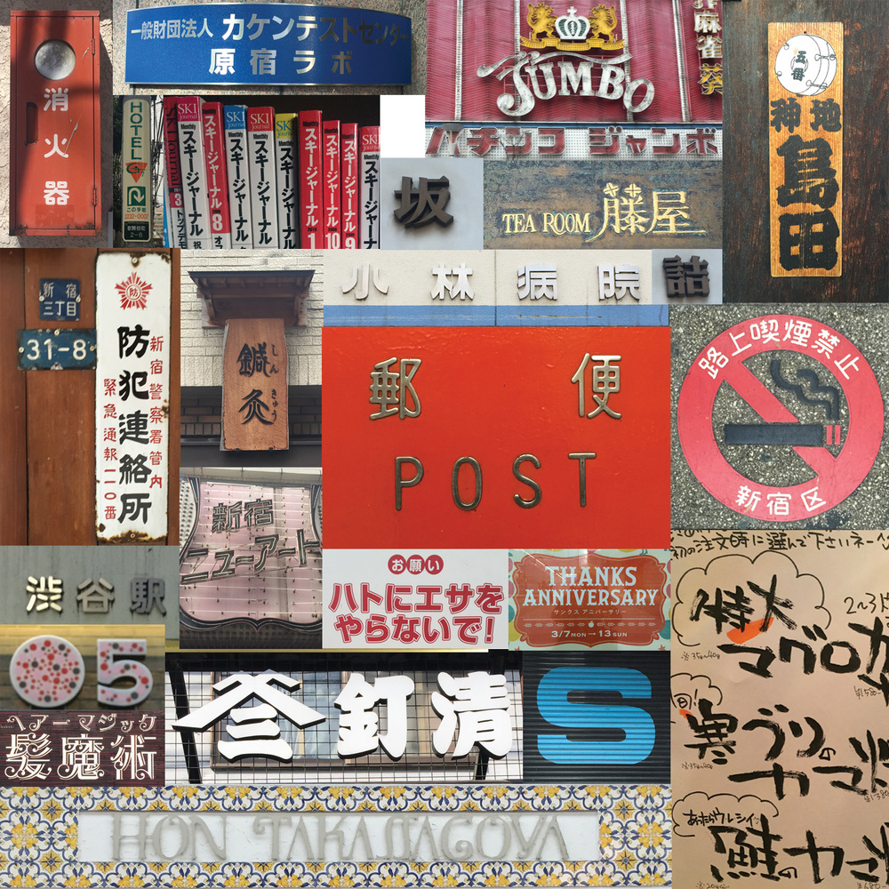 Typography of Japan
