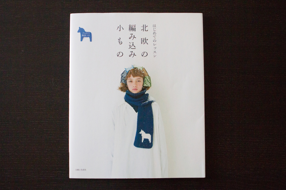 This is the Japanese knitting book
