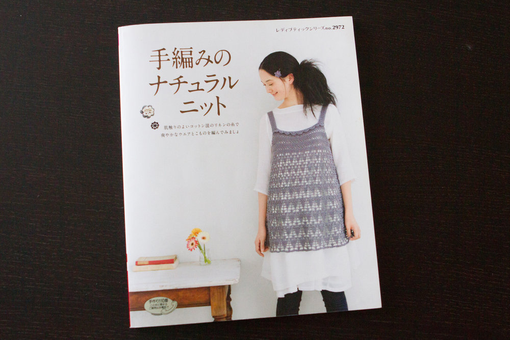 The pattern I used is from this Japanese knitting book
