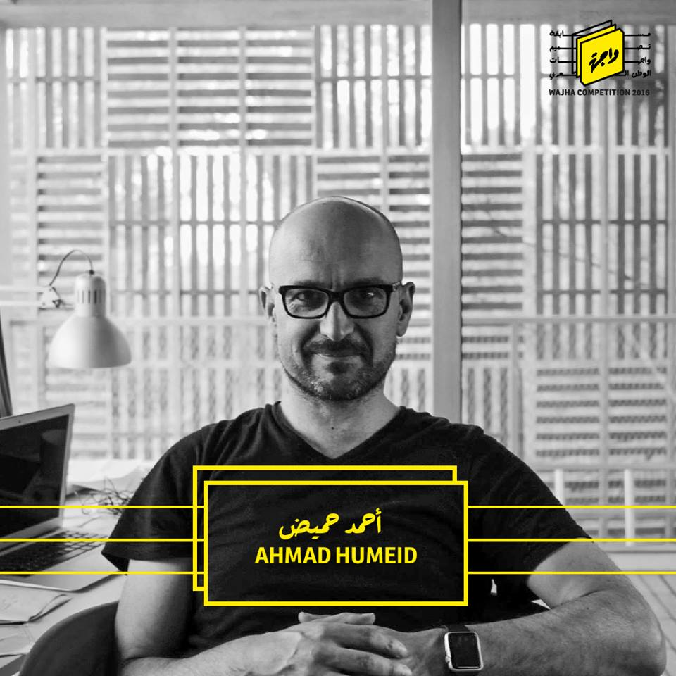 """أحمد حميض مصمم وناشط تصميمي، مدوّن، وريادي أعمال. الرئيس التنفيذي لشركة سينتاكس، عمّان. يدير شركة """"سنتاكس"""" في عمان، وهي شركة تتخصص في الهويات المؤسسية والتصميم والابتكار. ويجمع عمل """"سنتاكس"""" بين البحث، استراتيجيات الاتصال والابتكار، إنشاء المحتوى، التصميم البصري، الهندسة المعمارية وتقنيات الإنترنت والموبايل. في عام ٢٠٠٨، فازت """"سنتاكس"""" بمهمة تطوير أول نظام شامل للهوية الاتصالية للعاصمة الأردنية، عمان. في عام ٢٠١١ أطلق مبادرة """"تصميم عربي"""" التي تهدف إلى الارتقاء بالدور الاجتماعي للتصميم والمصممين باعتبارهم من محركي التغيير الإيجابي والابتكار المتمحور حول الإنسان في المنطقة العربية. Ahmad Humaid Designer/design advocate, blogger and web entrepreneur. CEO of Syntax, Amman. Extremely professionally devoted with miscellaneous interests, we are thrilled to announce our fourth jury member architect Ahmad Humeid designer/design advocate, blogger and web entrepreneur from Jordan. Having lead and established numerous influential projects and startups in the Arab region, the founder of Amman-based company SYNTAX combines the disciplines of research, communication strategies, innovation strategies, content creation, visual design, architecture and web and mobile technologies. In 2008, SYNTAX was commissioned to create the first comprehensive city branding system for Jordan's capital, Amman."""