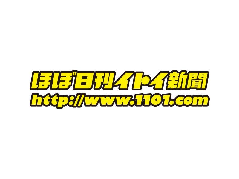 Hobo Nikkan ITOI Shinbun