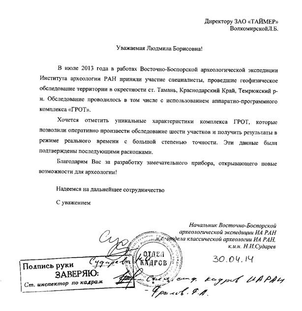 Рис. 12 Отзыв ВБАЭ Института археологии РАН.