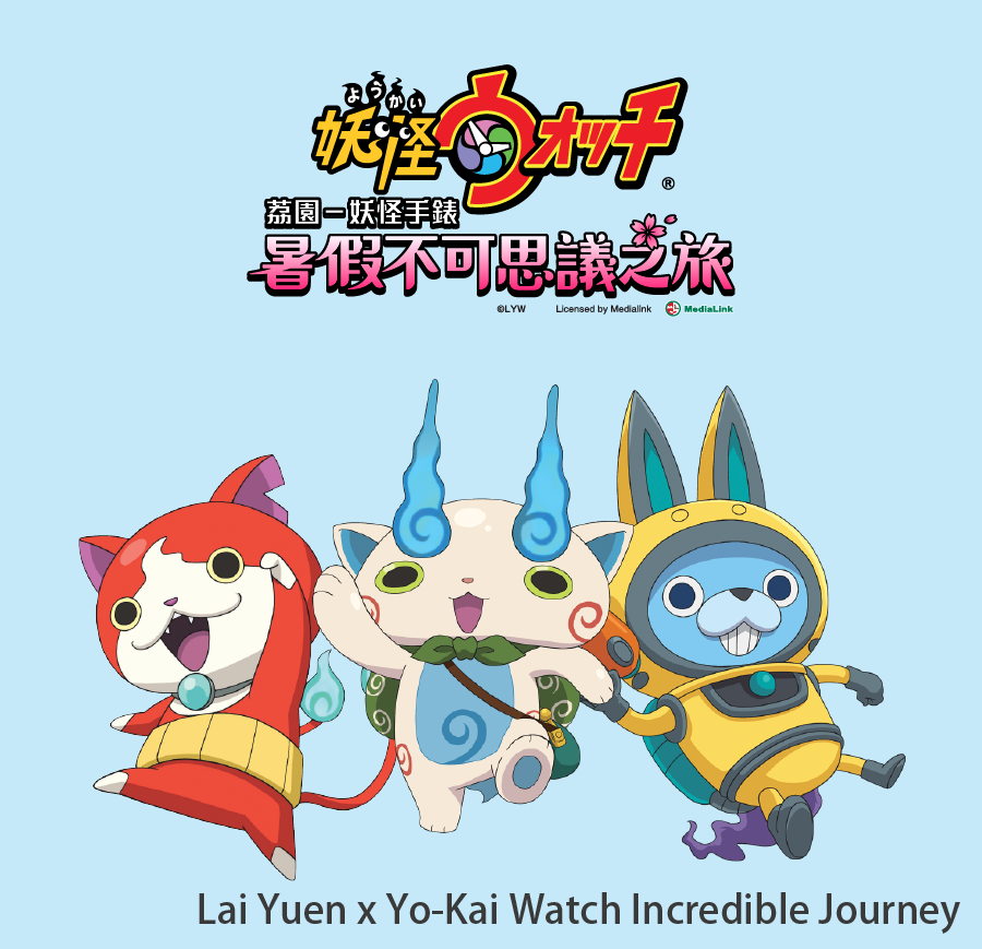 Lai Yuen x Yo-Kai Watch Incredible Journey Cherry blossoms open in the summer? It's so mysterious! Let's experience a Lai Yuen x Yo-Kai Watch Incredible Journey with Jibanyan! Visitors can view this attraction for free.