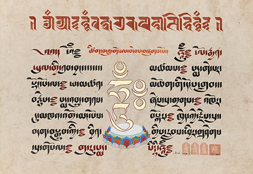 Guru-Rinpoche-Seven-Line-Prayer-300+.png