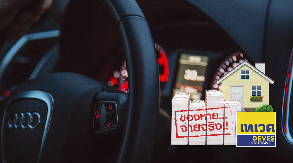 Car security insurance     ของหายจ่ายจริง!กับกรมธรรม์ประกันภัยความร่วมมือระหว่าง ABG และ เทเวศประกันภัยเพื่อมอบความอุ่นใจให้กับคุณไม่ว่าจะอยู่ที่ไหนเมื่อไหร่!