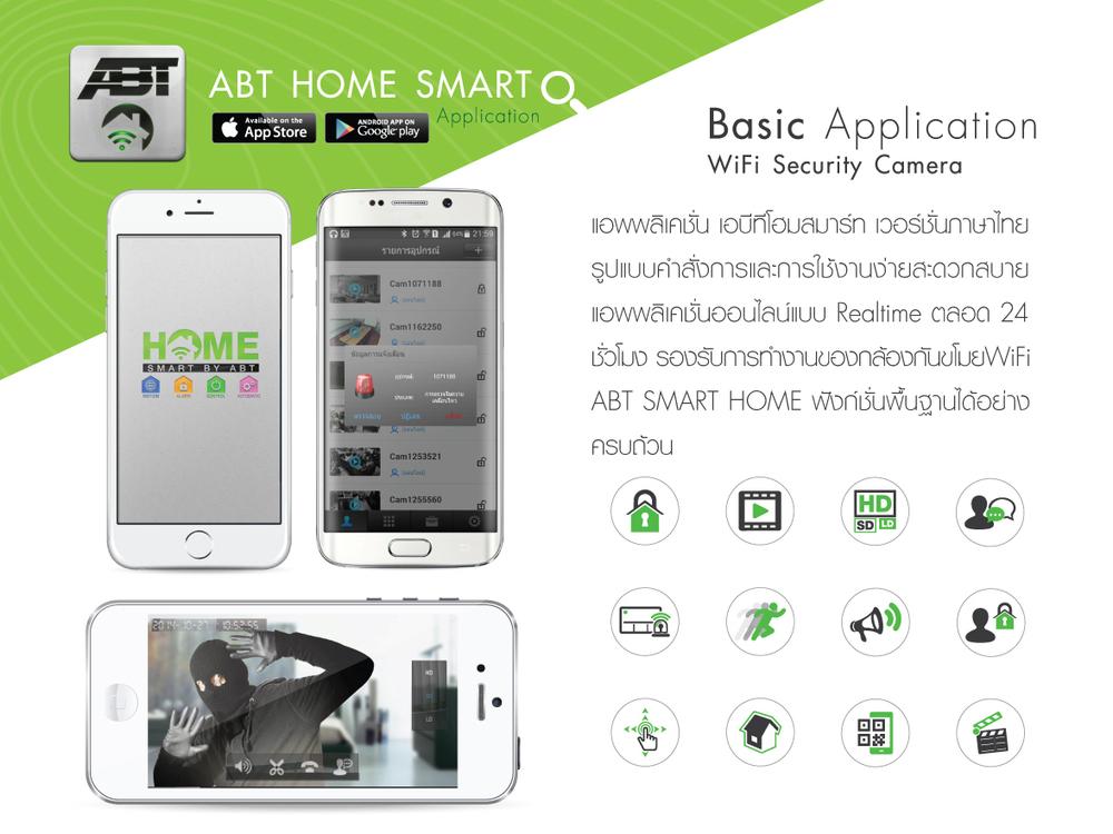 ABT HOME SMART