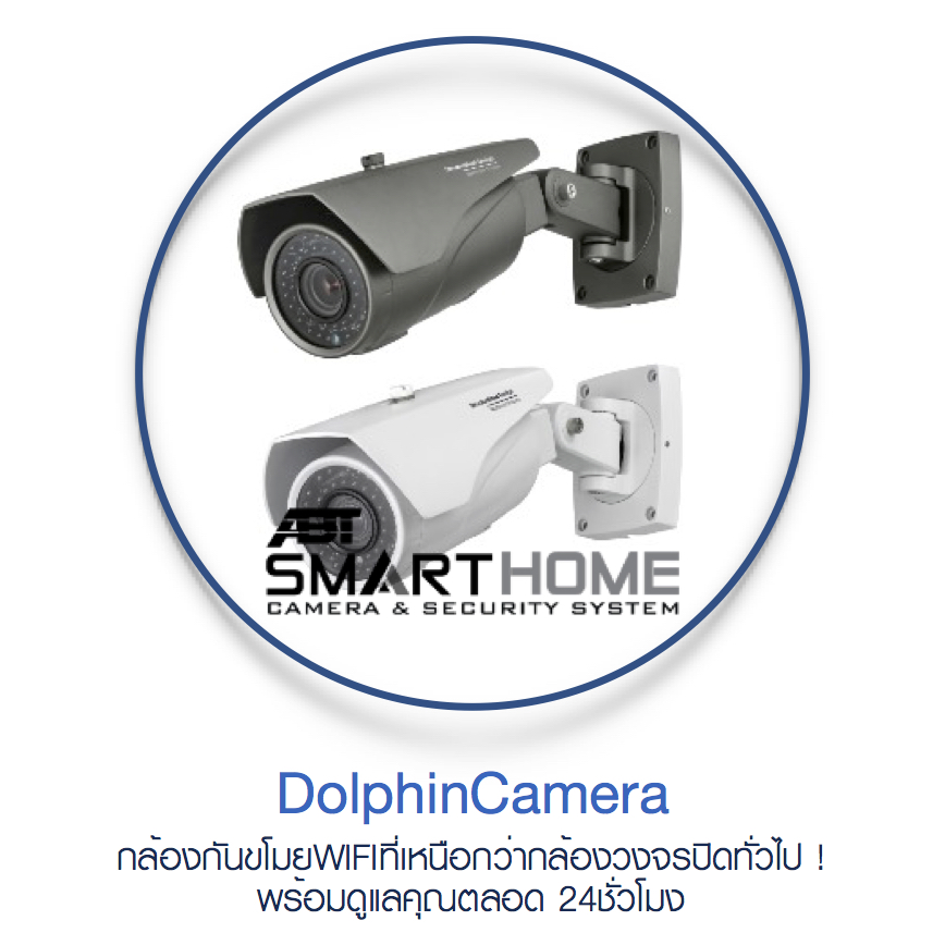 abt dolphin-camera