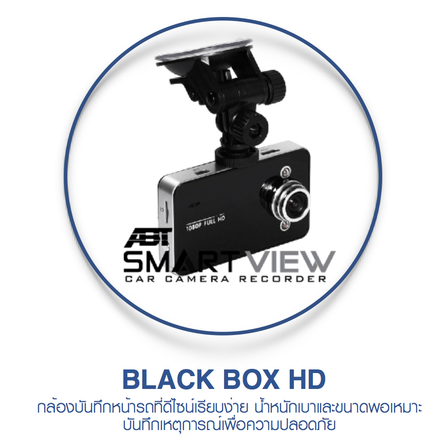 black box hd