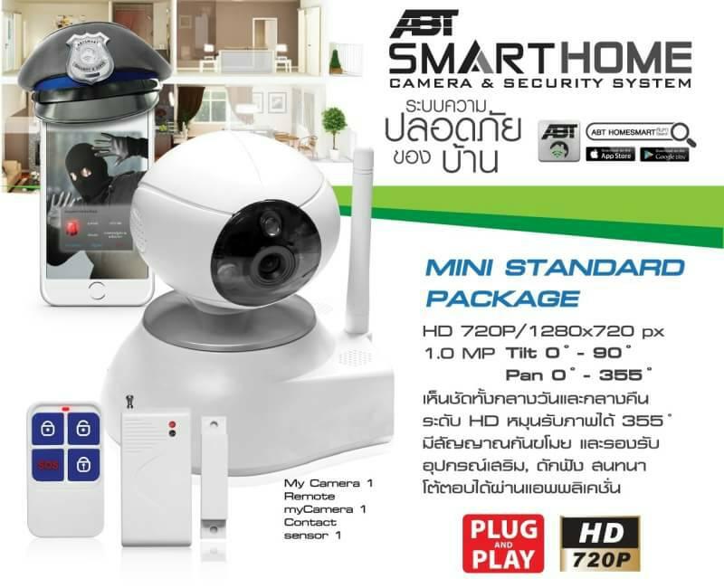 abthomesmart, ministandpackage, wificamera, ipcamera, จับโจร, โจรขึ้นบ้าน, กล้องกันขโมย, ไซเรน