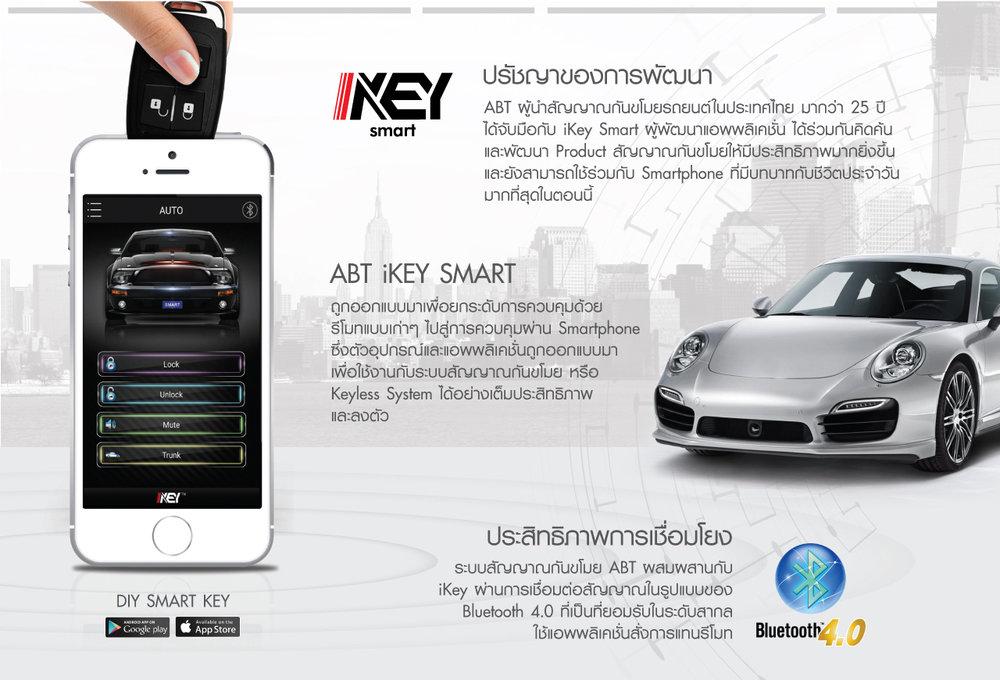 key smart, abtsmart, abg, keyless system, bluetooth 4.0, application, remote, product, smartphone ,คีย์เลส, กันขโมย, เอบีทีพลัส, แอพพลิเคชั่น