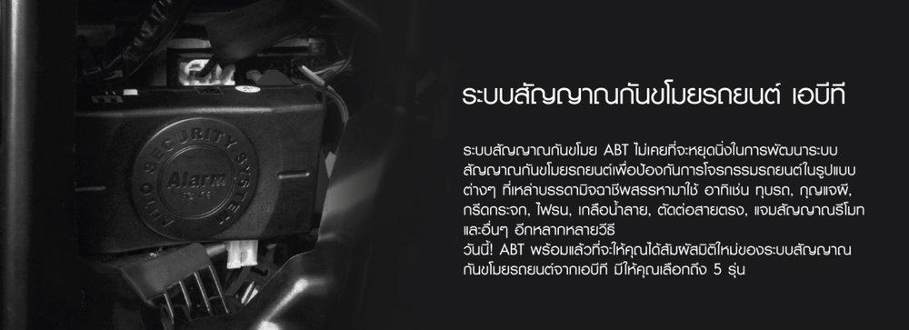 DIY, smart, iKEY, ABT, ABG, ABTSMART,CAR SECURITY, สัญญาณกันขโมย, ไซเรน, กันขโมยรถ, โทรศัพท์, บลูทูธ