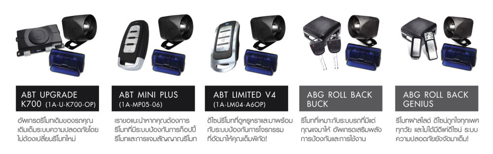 กันขโมย, ABT UPGRADE, ABT MINI PLUS, ABT LIMITED V4, ABT ROLL BACK, ABT ROLL BACK GENIUS, ABTSMART, Keyless, car security