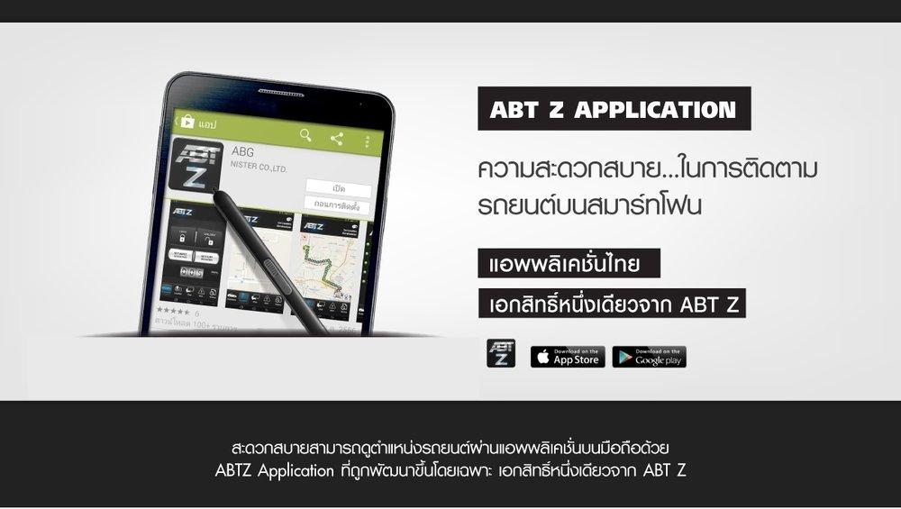 ABTZ APPLICATION สัญญาณกันขโมยรถยนต์ ABG ABT ควบคุมผ่านมือถือ แอพพลิเคชั่นภาษาไทย