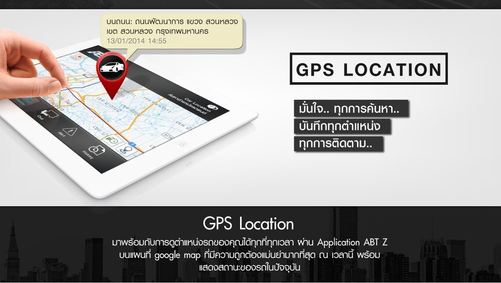 แจกฟรีจีพีเอส สัญญาณกันขโมยป้องกันรถยนต์ ติดตั้งง่าย ใช้งานผ่านแอพพิลเคชั่น Smartphone ราคาถูก