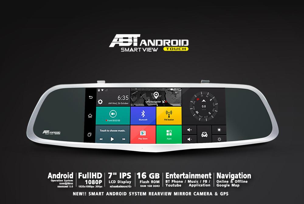 android touch กล้องกระจกมองหลัง พร้อมจีพีเอสจีพีเอส