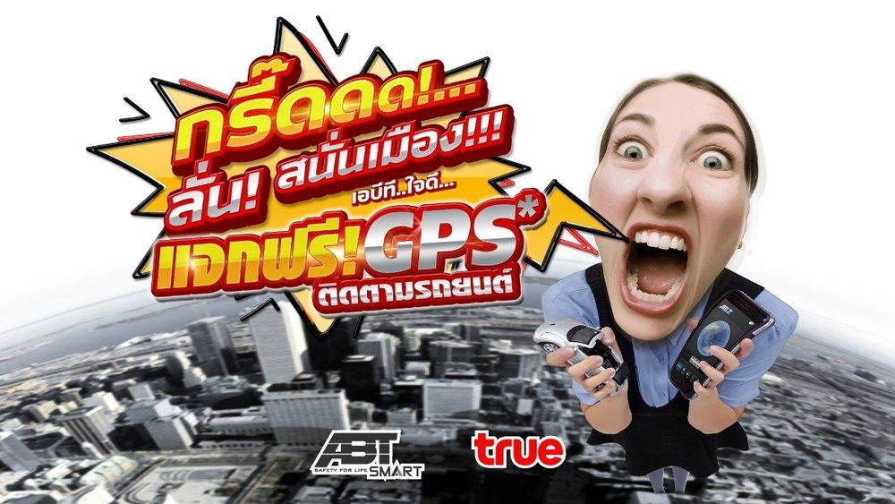 จีพีเอสแจกฟรี GPS ABT สัญญาณกันขโมย