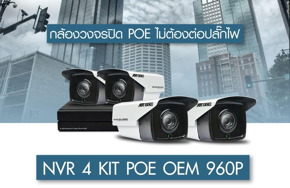 POE960P01