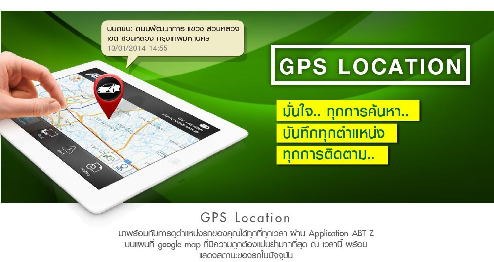 ABT SMART Z GPS ONE