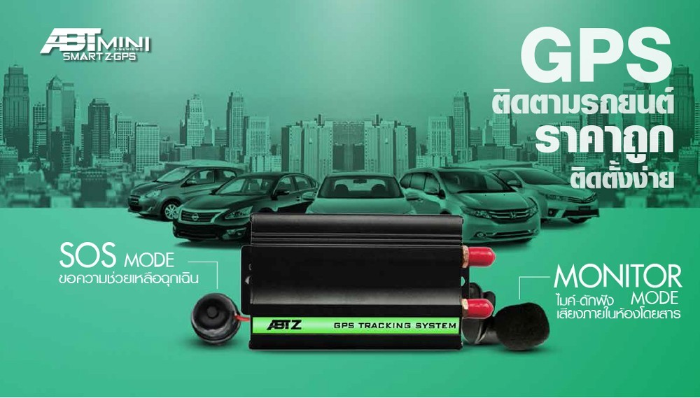 ABT SMART Z GPS MINI X SERIES II