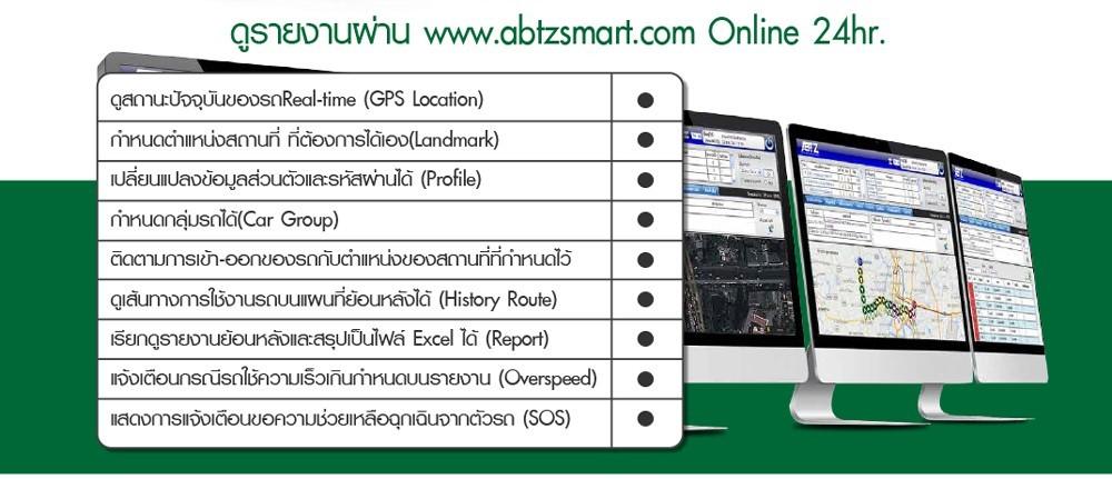 ABT SMART Z WEB