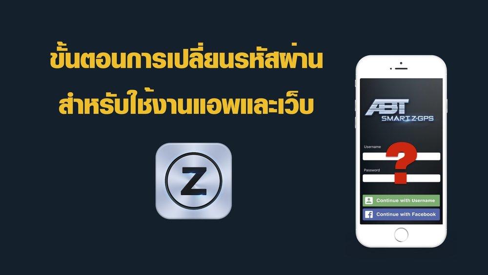วิธีการเปลี่ยนรหัส abtz