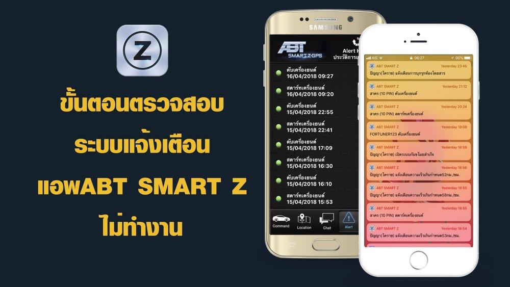ตรวจสอบระบบแจ้งเตือน abtz