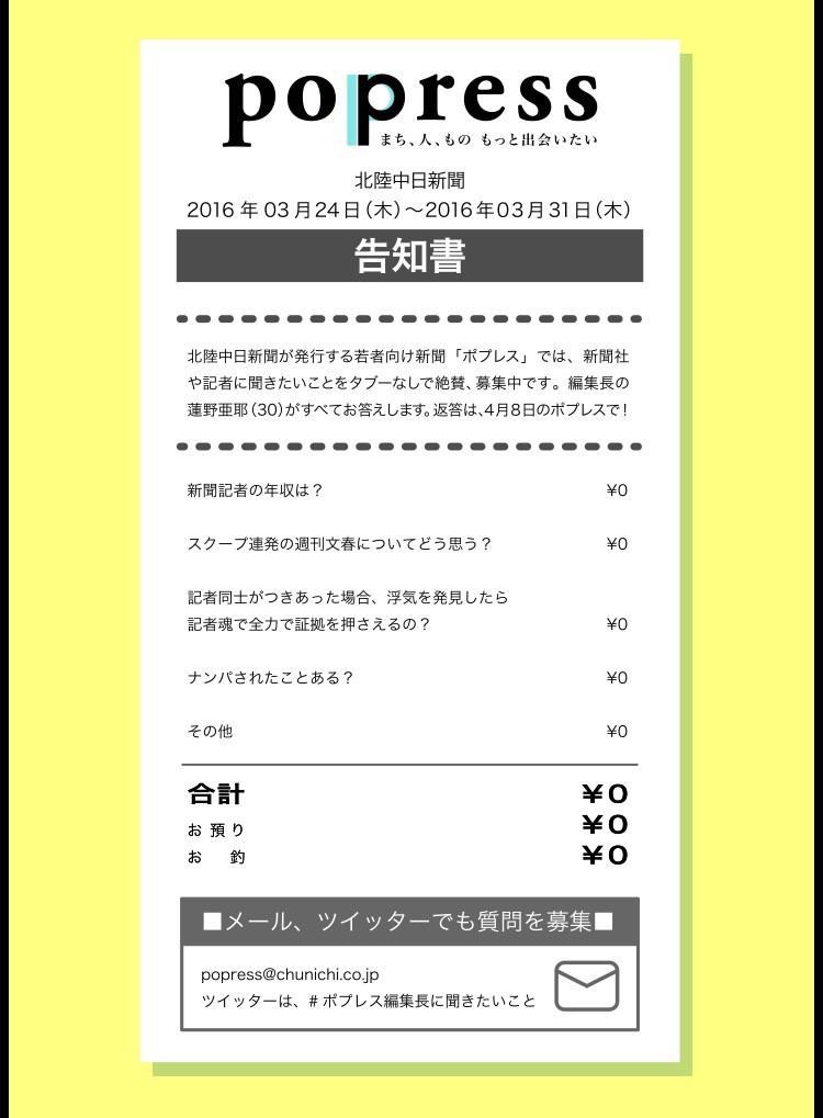 北陸中日新聞ポプレス_4542.jpg