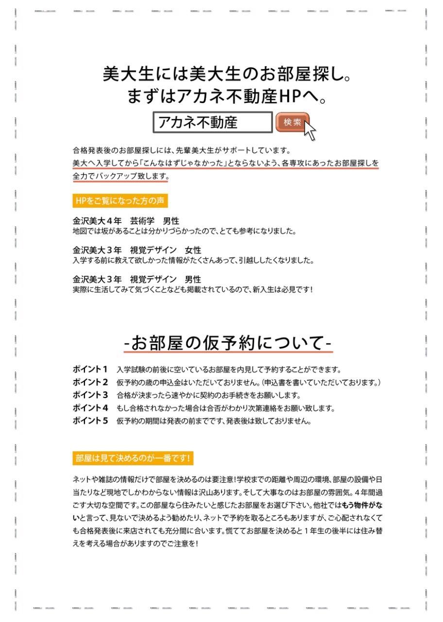 アカネ不動産 パンフレット_3770.jpg